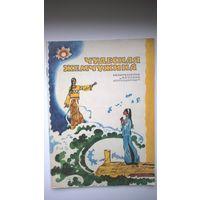 Чудесная жемчужина. Вьетнамские народные сказки.  Художник В. Юдин