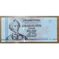 25 рублей 2007 (мод 2012) - Приднестровье - UNC