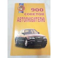 900 советов автолюбителю