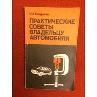 Ю.Г.Горнушкин. Практические советы владельцу автомобиля