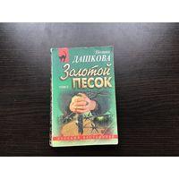 """Полина Дашкова. """"Золотой песок"""". Том 2-й."""