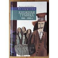 Беларуская кніжная графіка 1960 - 1990-х