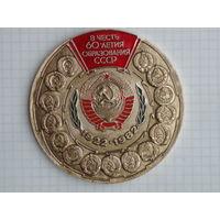 Медаль 60 лет образования СССР 1982 год #MС4