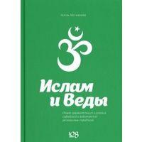 Айтжанова. Ислам и Веды. Опыт сравнительного изучения суфийской и вайшнавской религиозных традиций