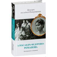 Александра Фёдоровна. Мемуары последней императрицы