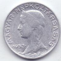 Венгрия, 5 филлеров 1953 года.