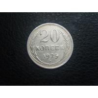 СССР  20 КОПЕЕК 1929