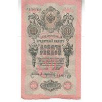 10 рублей 1909 года Шипов - Афанасьев серия РР