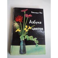 Р. Хен. Азбука цветов. 1979 г.