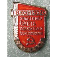 1970 г. Участнику слета победителей соцсоревнования. Витебск. 100 лет Ленину