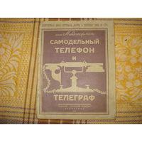 Самодельный телефон и телеграф. инж. М.Вассерман (Ленинград. 1928 год).