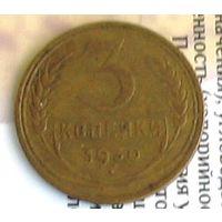 3 копейки 1930 СССР