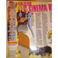 "Лист из журнала ""Все звезды"" - Cinema Bizarre / Обложка (формат А4)"
