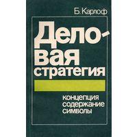 Б. Карлоф. Деловая стратегия: концепция, содержание, символы