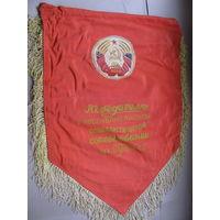 Вымпел. Победителю в Республиканском социалистическом соревновании за 1977 год. трудовому коллективу за высокую производительность и качество продукции