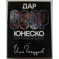 Дар СССР Юнеско - Илья Глазунов - 1982