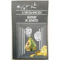БУЛАТ И ЗЛАТО.  Книга известного специалиста в нумизматике Аллы Мельниковой
