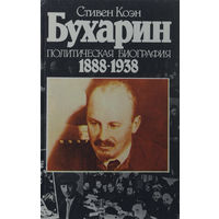 Стивен Коэн. Бухарин. Политическая биография 1888-1938