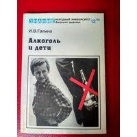 Факультет здоровья 1985 12 Галина ИВ Алкоголь и дети ссср