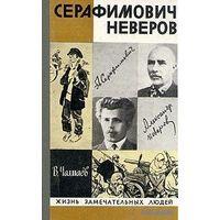 В.Чалмаев.Серафимович,Неверов.ЖЗЛ