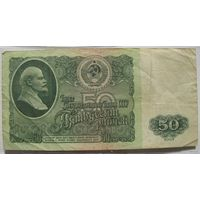 СССР 50 рублей 1961 серия ЕЛ