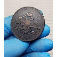 Монета 5 копеек 1839 С 1 Рубля без МЦ