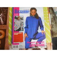 Журнал по вязанию  2002