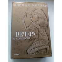 Норман Мейлер Вечера в древности // Серия: Амфора