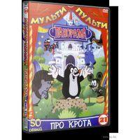 Крот / Приключения Крота / Krtek. Все 63 серии (реж.Зденек Милер, Чехословакия, 1957) Скриншоты внутри
