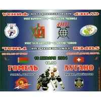 Хоккей.Билет.Гомель - Лугано (Швейцария).Супер финал континентального кубка.Гомель.2004.