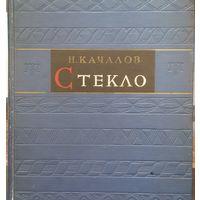 "Книга Н. Качалов ""Стекло"", 1959 год, Академия наук СССР"