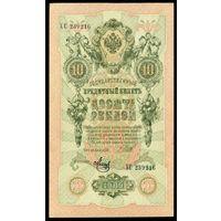 10 Рублей образца 1909 года. Шипов-Метц. UNC!!!