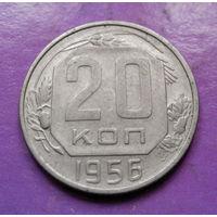 20 копеек 1956 года СССР #03