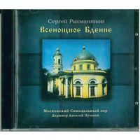 CD-R Сергей Рахманинов - Всенощное Бдение (2010)