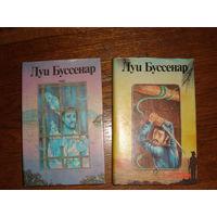 Л.Буссенар.Необкновенные приключения Синего человека.Гвианские робинзоны.В 2-х томах.