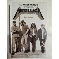 "Книга ""Justice for All"". Вся правда о группе ""Metallica"""
