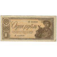 1 рубль 1938 г. оЕ 422620
