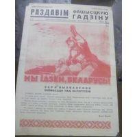 Раздавiм фашысцкую гадзiну! #39 (1942 год)