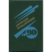 """""""Дорогами приключений 1990"""" (сборник)"""
