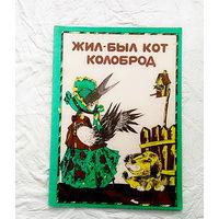 Раскраска СССР Жил - был кот колоброд книжка-раскраска Художник В.Лихачев Лениздат 1990, чистая