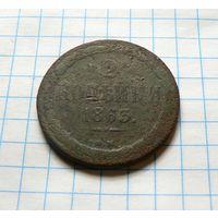 2 копейки 1863
