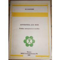 Акробатика для всех. Учебно-методическое пособие. В.П. Коркин. 1993г.