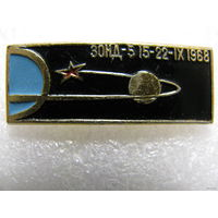 Значок. Зонд-5. 15-22.09.1968