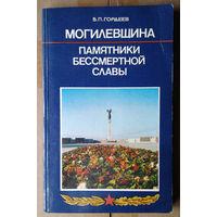 Могилевщина: Памятники бессмертной славы
