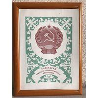 Литография середина  20 в Казахская советская социалистическая республика