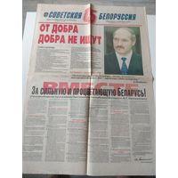 Советская Белоруссия. 5 сентября 2001 г.