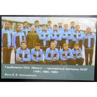 Календарик СКА Минск гандбол спорт 1986