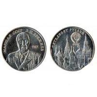 50 рублей 1981г. Л.И.Брежнев,никель+медь,2 монеты