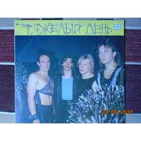 Тяжелый День - Тяжелый День. Vinyl, LP, Album-1989,USSR.