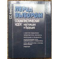 Книга Алексеев С.С. Перед выбором .Социалистическая идея Настоящее и будущее 192 стр.